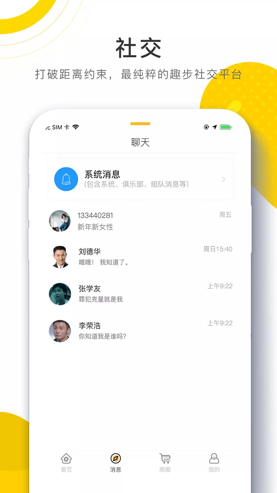 96趣步 4.4.0版手机软件app截图
