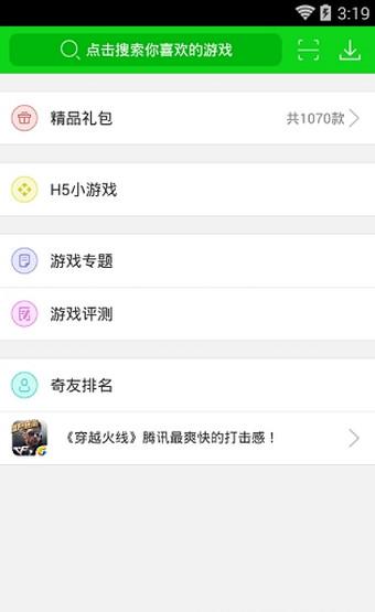 7743游戏盒子 2.4版手机软件app截图