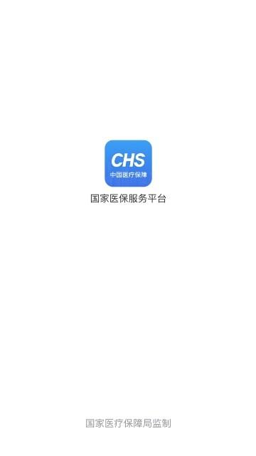 国家医保服务平台 最新版手机软件app截图