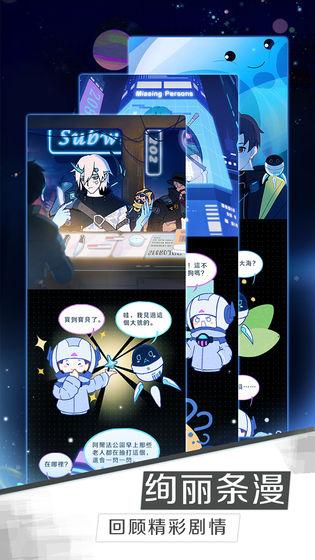 星际旅人手游app截图