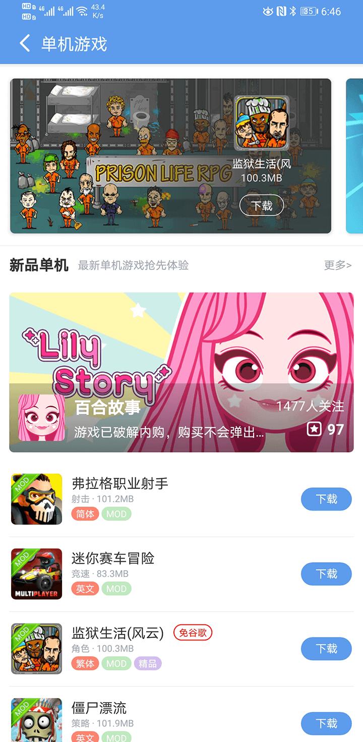 巴兔游戏手机软件app截图