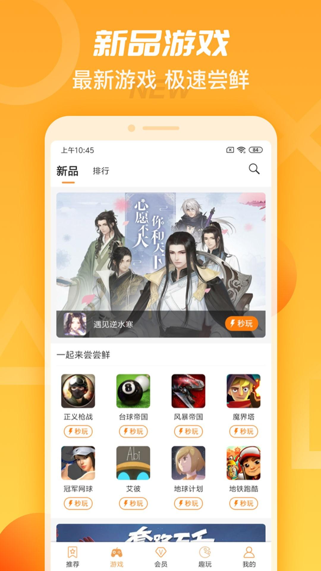 天翼云游戏手机软件app截图