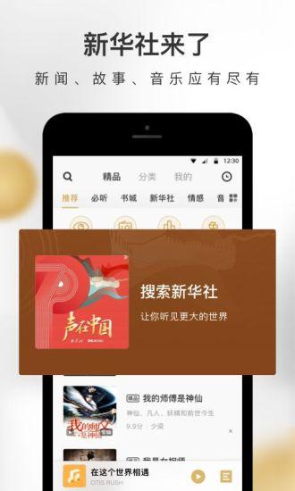 企鹅FM手机软件app截图