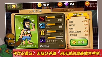 无敌流浪汉 2021版手游app截图
