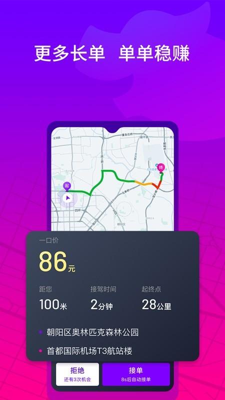 花小猪打车 司机端手机软件app截图