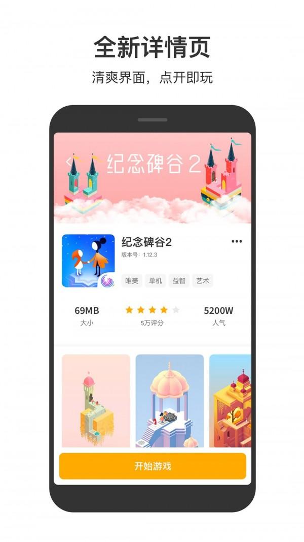 233小游戏 赚钱版手机软件app截图