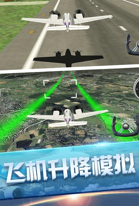 私人飞机冒险手游app截图