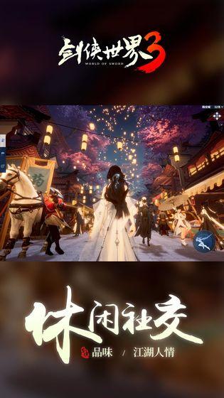 剑侠世界3手游app截图