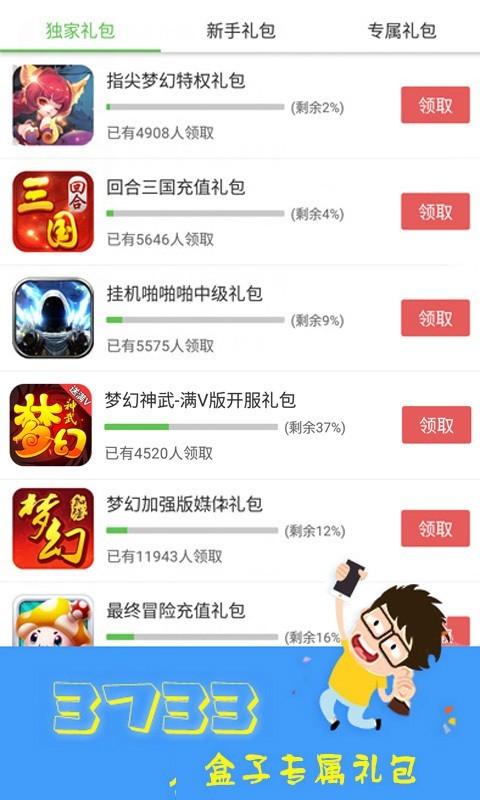 3733游戏盒手游app截图