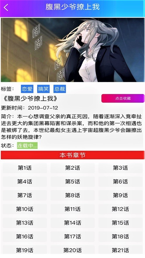 韩漫之家 最新版手机软件app截图