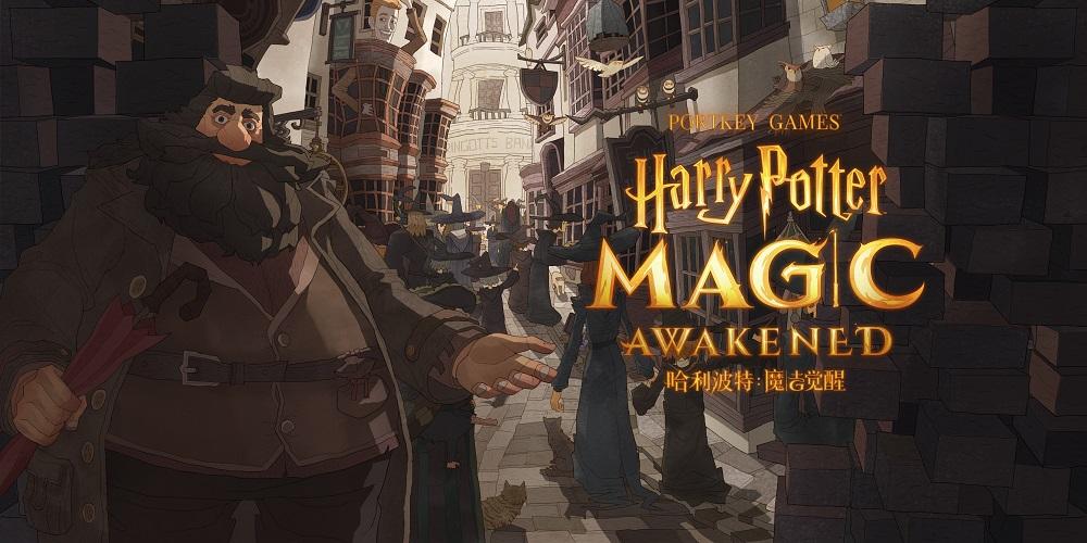 哈利波特:魔法觉醒手游app截图