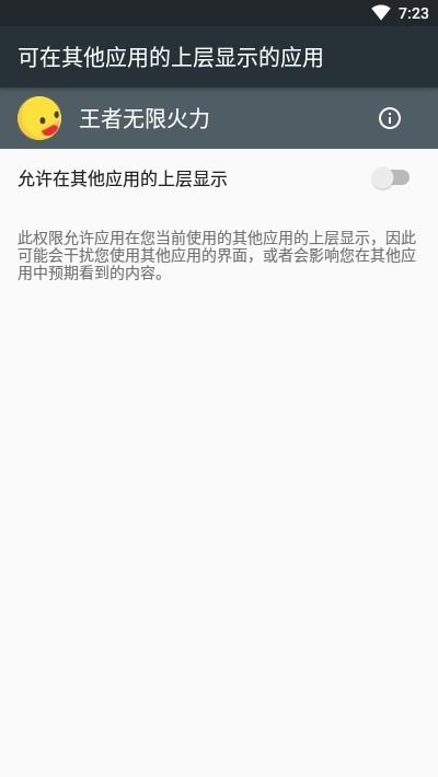 王者无限火力 最新版手机软件app截图