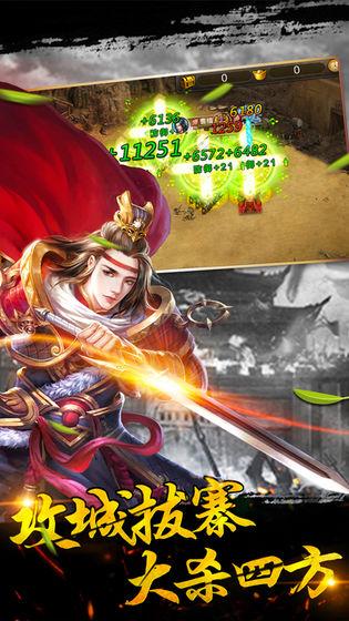 三国神将传 TV版手游app截图