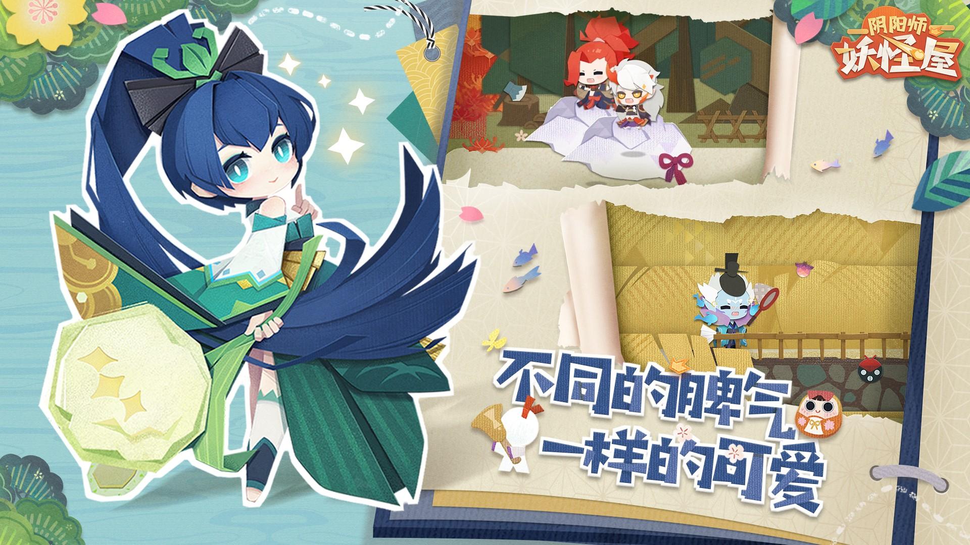 阴阳师:妖怪屋手游app截图