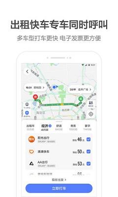 高德地图 2020最新版手机软件app截图