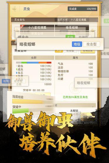笑傲仙侠手游app截图