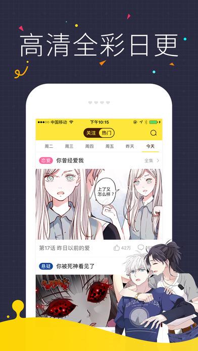 快看漫画 VIP版手机软件app截图