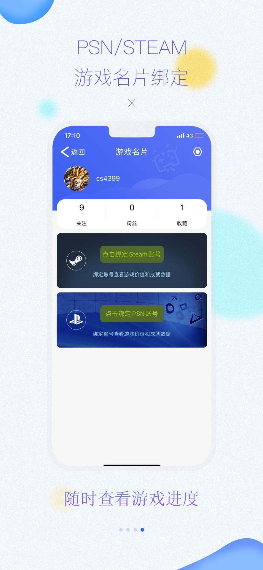 3DM手机客户端手机软件app截图