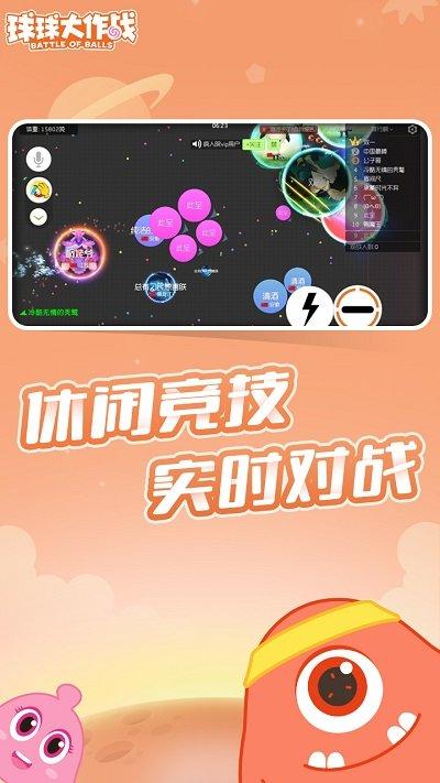 球球大作战 2021最新版手游app截图