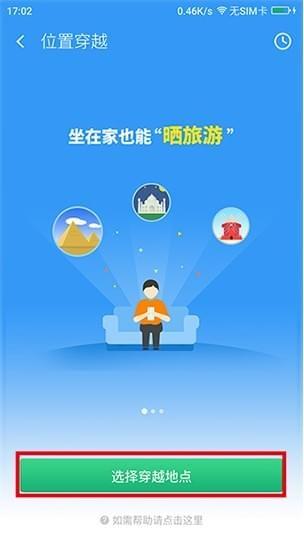 王者荣耀定位器 免费不封号手机软件app截图