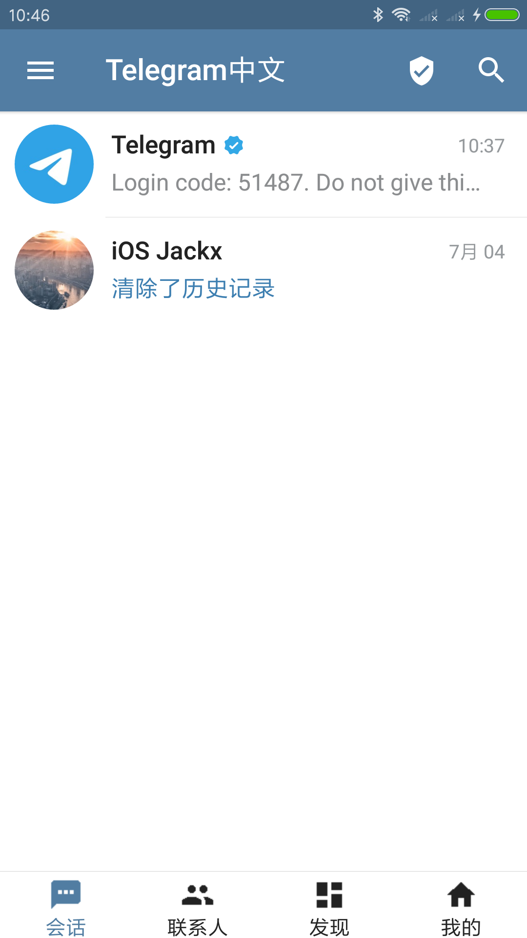 telegram 安卓中文版手机软件app截图