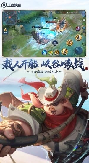 王者荣耀云游戏手机软件app截图