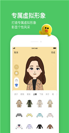 line聊天软件手机软件app截图