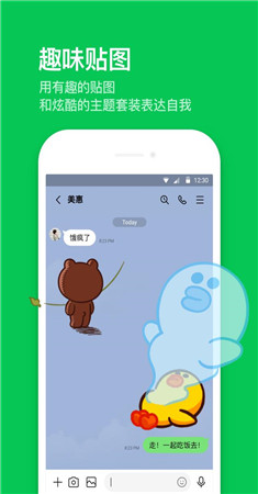 line下载安卓版中文版手机软件app截图