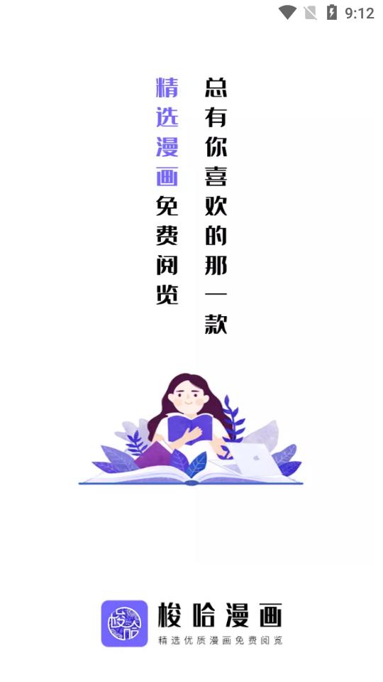 扑飞漫画 纯净版_蔚蓝天空下载