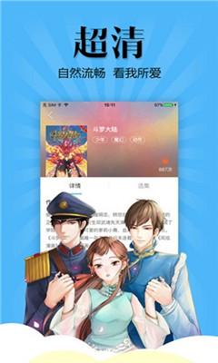 扑飞漫画 手机版_蔚蓝天空下载