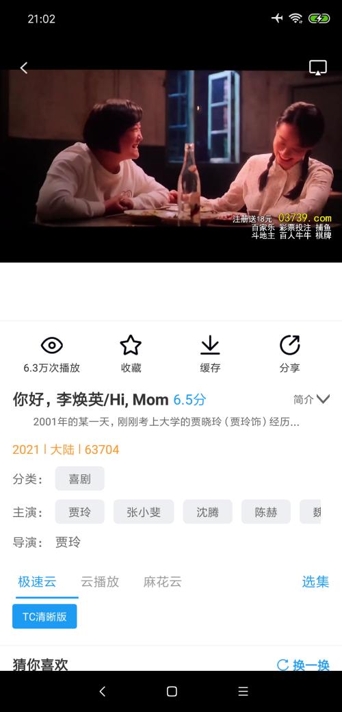 麻花影视 官方版手机软件app截图