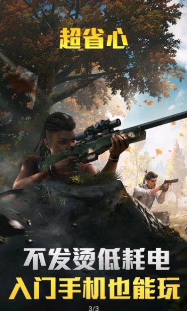 和平精英云游戏 2021最新版手游app截图