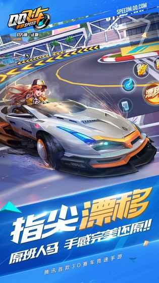 qq飞车云游戏手游app截图