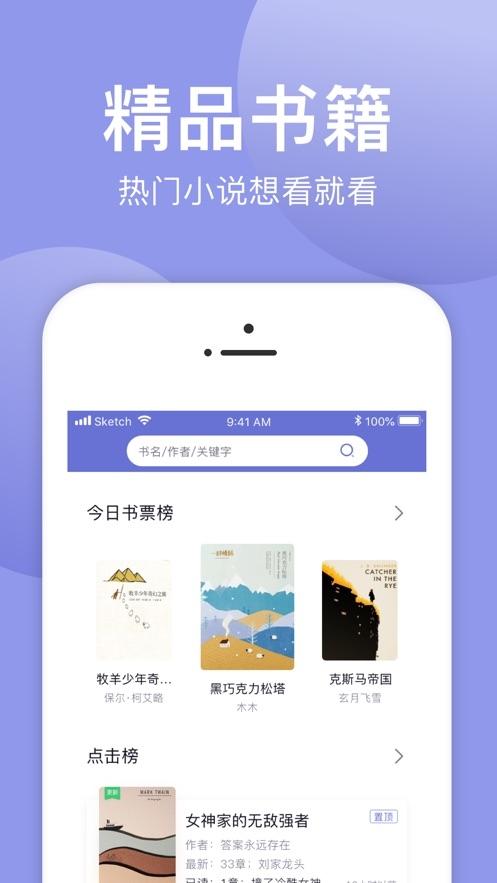 小白追书 神器官网手机软件app截图