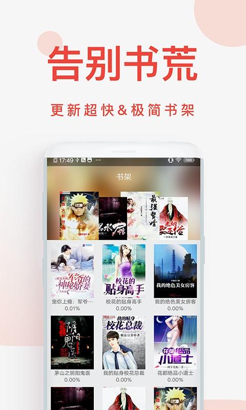快小说阅读器手机软件app截图