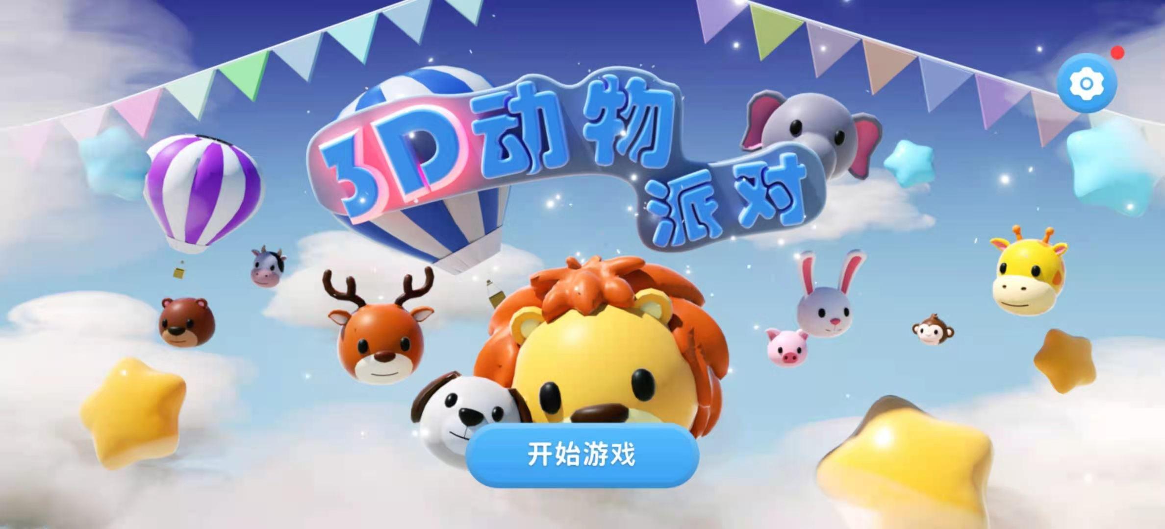 3D动物派对手游app截图