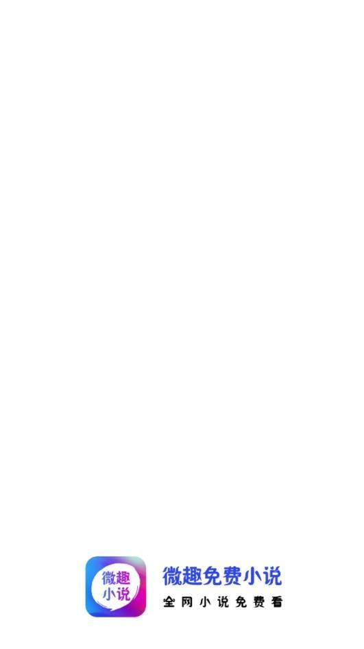 微趣小说 最新版手机软件app截图