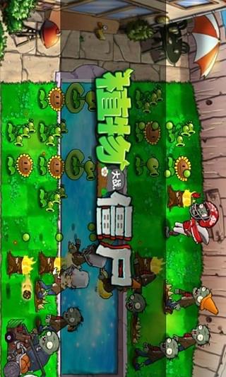 植物大战僵尸 无尽版最佳阵容手游app截图