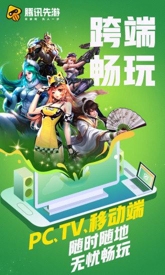 腾讯先游 官方版手机软件app截图