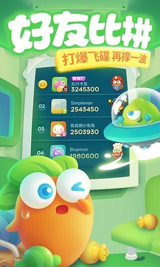 保卫萝卜3 下载正版手游app截图