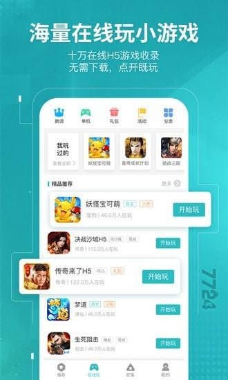 7724游戏盒 最新版手游app截图