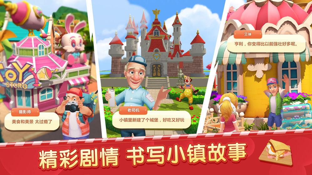 舌尖上的小镇 最新版手游app截图