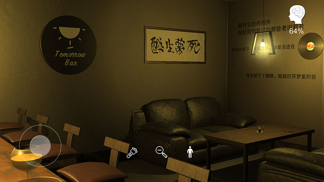 孙美琪疑案:明天酒吧手游app截图