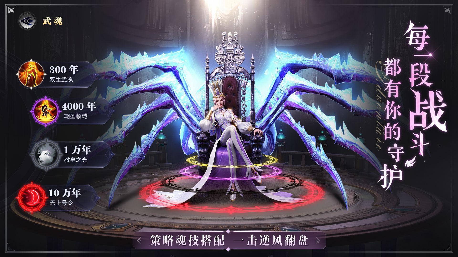 斗罗大陆:魂师对决手游app截图