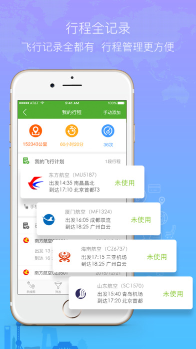 航旅纵横 最新版手机软件app截图