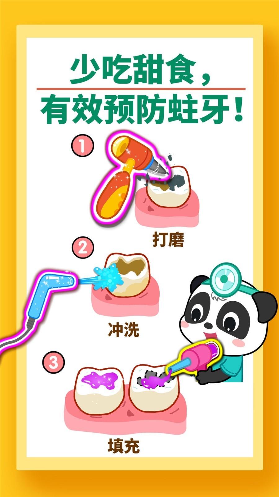 宝宝牙齿美容手游app截图