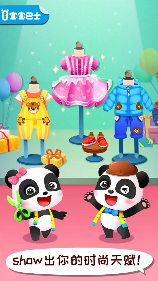 宝宝时尚设计师手游app截图