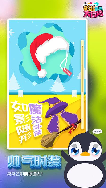 形状世界大冒险手游app截图
