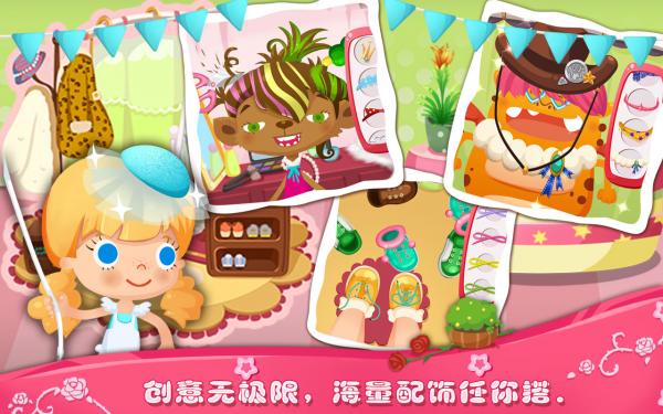 糖糖美容院手游app截图