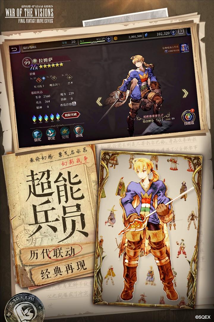 最终幻想:勇气启示录 幻影战争 九游版手游app截图